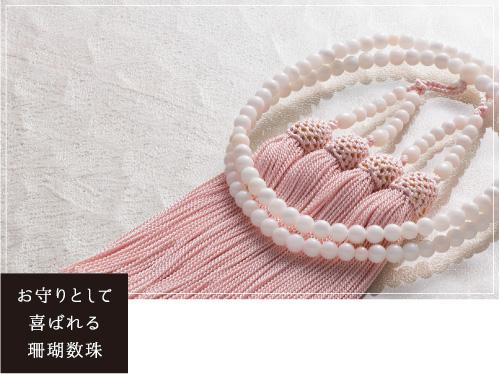 お守りとして喜ばれる珊瑚数珠