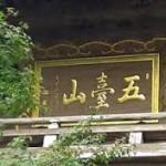 竹林寺五台山