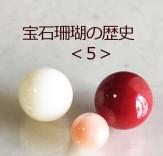 3色丸玉5