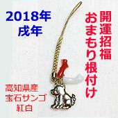 アニメ犬紅白170