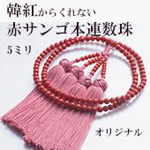 オリジナル数珠赤韓紅5ミリ170